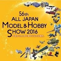 第56回 全日本模型ホビーショー