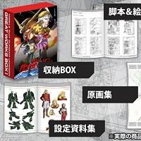機動戦士ガンダムUC GREAT WORKS BOX I episode 1〜3